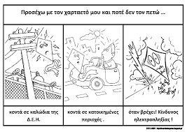 Αποτέλεσμα εικόνας για χαρταετος φυλλο εργασιας για νηπιαγωγειο