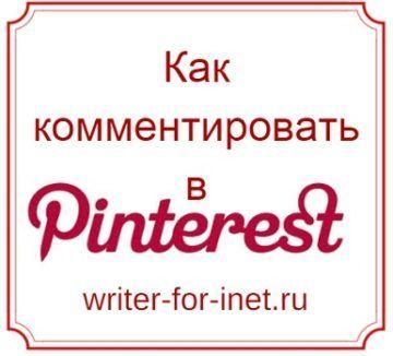 Как комментировать в Pinterest и для чего это нужно при продвижении