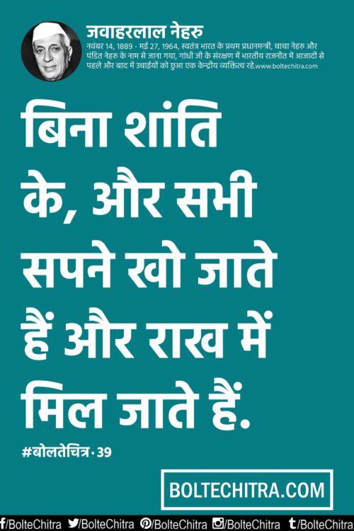 Jawaharlal Nehru Quotes in Hindi        Part 39