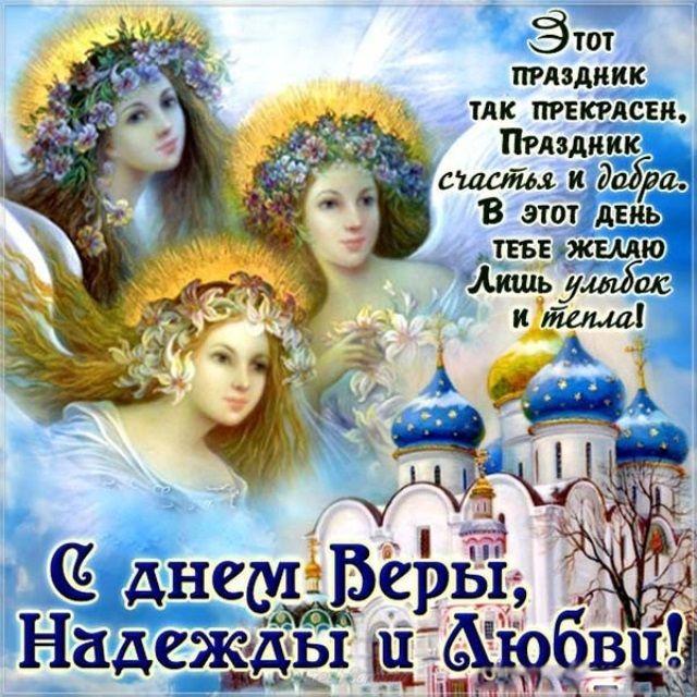 Поздравления на день веры надежды любови