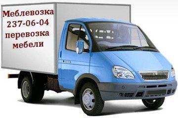 Популярные грузоперевозки по Киеву от «Meblevozka.kiev.ua»