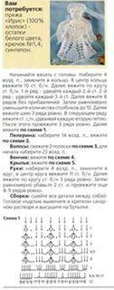 ангелы крючком: 25 тыс изображений найдено в Яндекс.Картинках