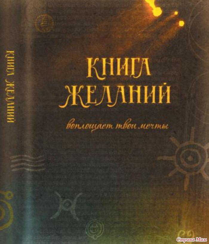 Запретные ритуалы скачать книгу