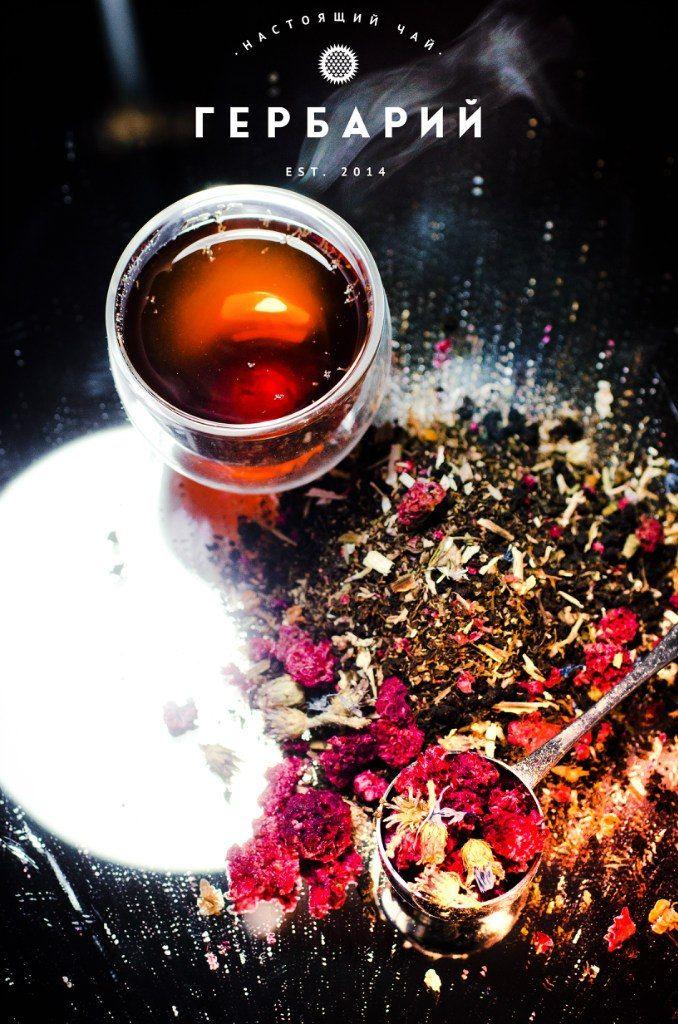 Травяной чай (иван-чай и малина)  Состав: Иван-чай карельский, листья пустырника, цветки василька и ромашки, сушеные ягоды малины.  Сайт: gerbartea.ru