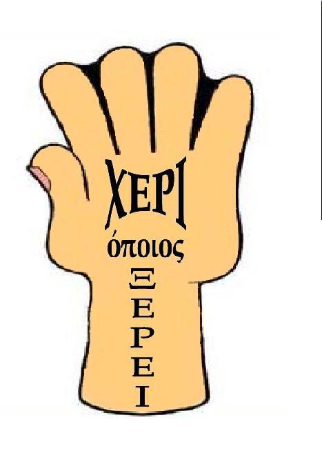 χέρι όποιος ξέρει