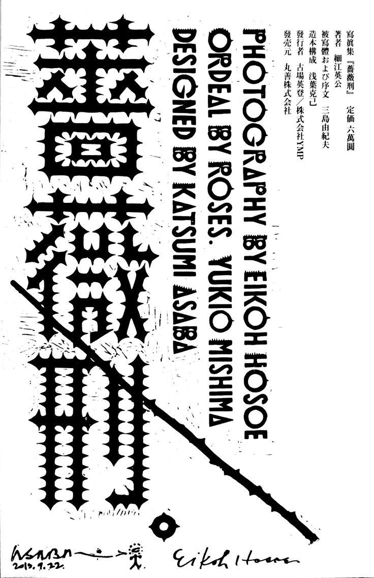 日本摄影教父细江英公的《蔷薇刑》 | FOTOMEN | Poster
