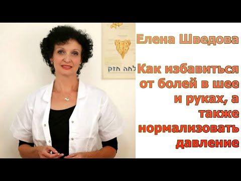 Елена Шведова - Как избавиться от болей в шее и руках, а также нормализовать давление - YouTube