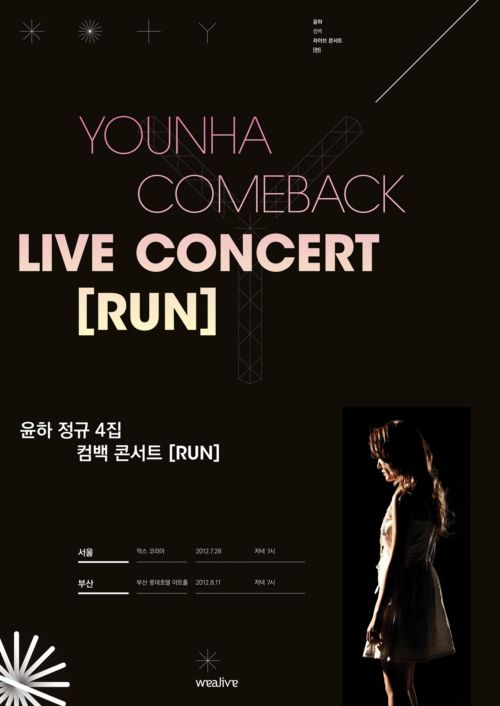Younha's 'Run' solo concert kicks off to a successful start