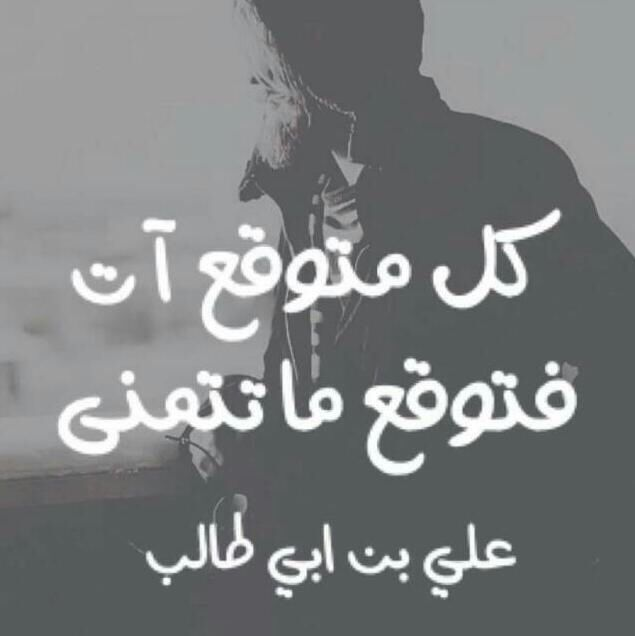 Everything Good You Expect To Come Is Coming Your Way So Expect Anything Words Of Wisdom Words Arabic Quotes