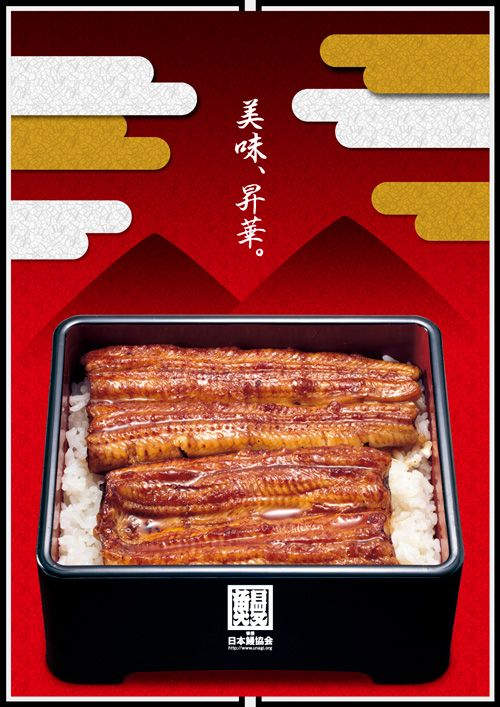 日本鰻協会 販促ポスター