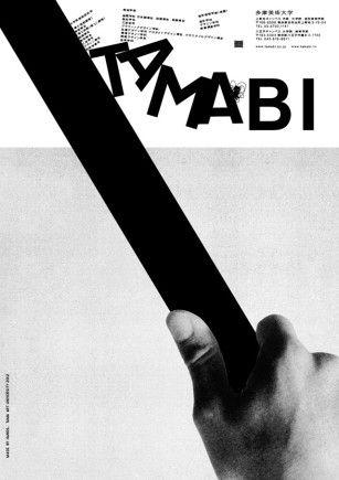 Tamabi art ads by Kenjiro Sano (3)