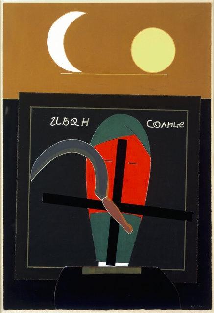 Edik Steinberg Yvn Soleil 2000 96 x 66 cm Gouache sur papier Galerie Claude Bernard