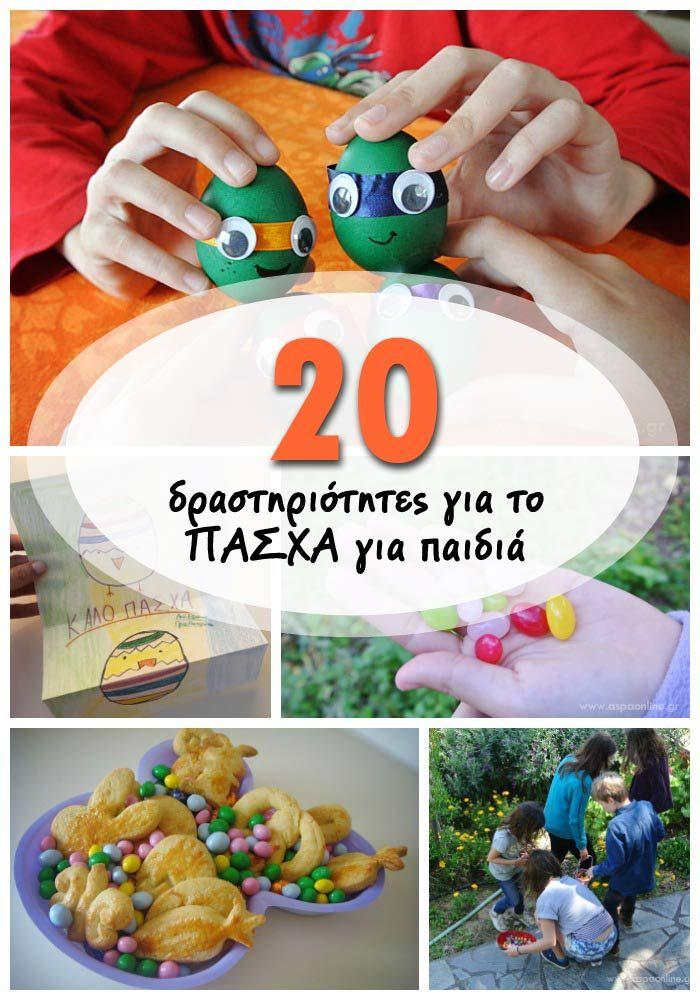 20 δραστηριότητες για το Πάσχα για παιδιά