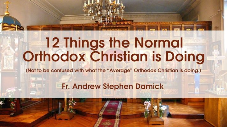 12 Things the Normal Orthodox Christian is Doing October 7, 2015 by Fr. Andrew Stephen Damick