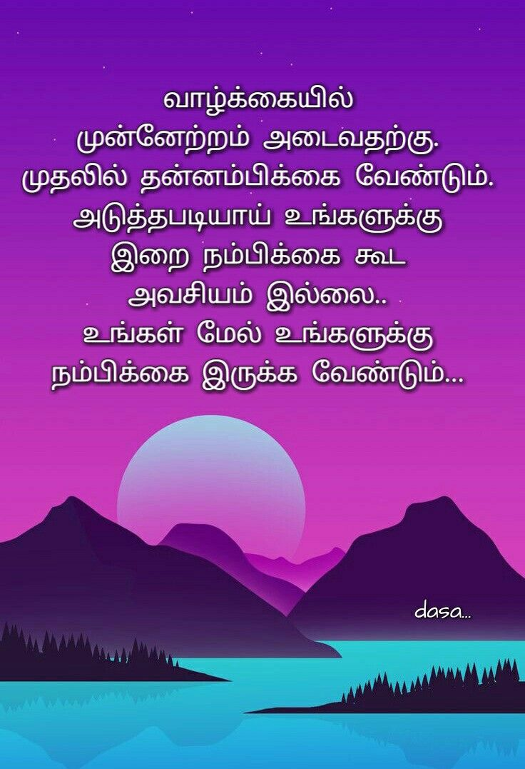 Pin By Dasa On Tamil Picture Quotes Motivation Quotes