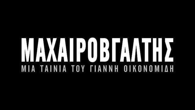 Επίσημο trailer της νέας ταινίας του Γιάννη Οικονομίδη, Μαχαιροβγάλτης. © Αργοναύτες Α.Ε.Official trailer of the new Yannis Economides' Film, Knifer.© Argonauts Productions S.A.