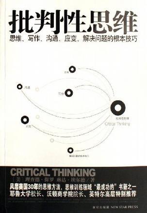 批判性思维 - Google 搜索