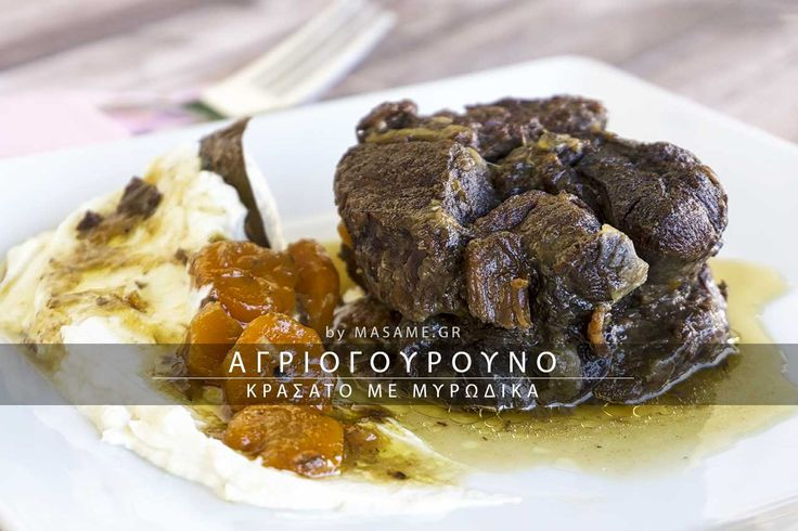 Αγριογούρουνο κρασάτο με μυρωδικά. Ένα εξαίρετο πιάτο, ιδανικό για εορταστικό τραπέζι, με σίγουρη επιτυχία μιας και το κρέας γίνεται μαλακό και νόστιμο σα... λουκούμι!