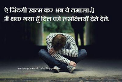 Khtam kar ye tamasha sad hindi broken heart status