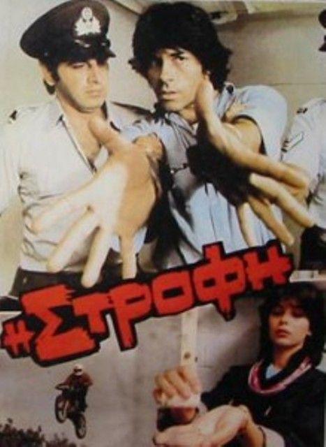strofh #greek cinema 80s