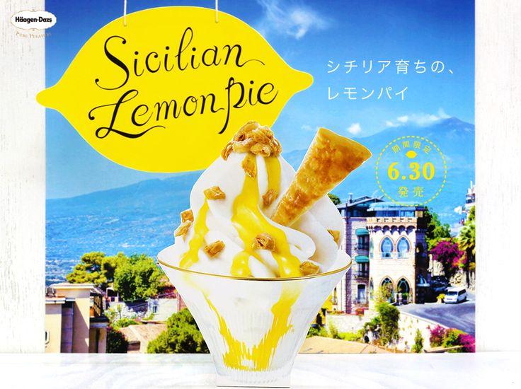 Häagen-Dazs Sicilian Lemonpie シチリア育ちの、レモンパイ 期間限定 6.30発売