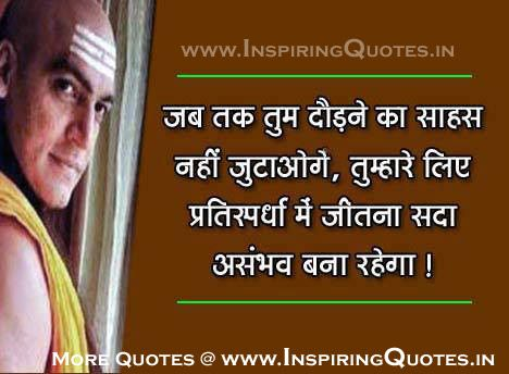 Chanakya Teaching In Hindi Teaching Of Chanakya Chanakya Quotes
