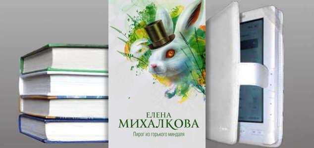 """Книга Елены Михалковой """"Пирог из горького миндаля"""""""