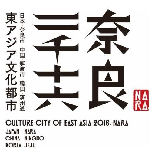 東アジア文化都市2016奈良市
