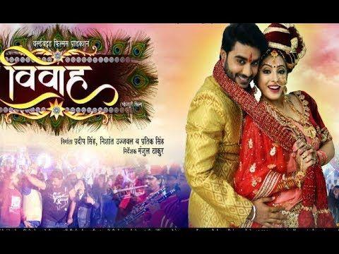 विवाह भोजपुरी फिल्म चिंटू पांडे (vivah ...