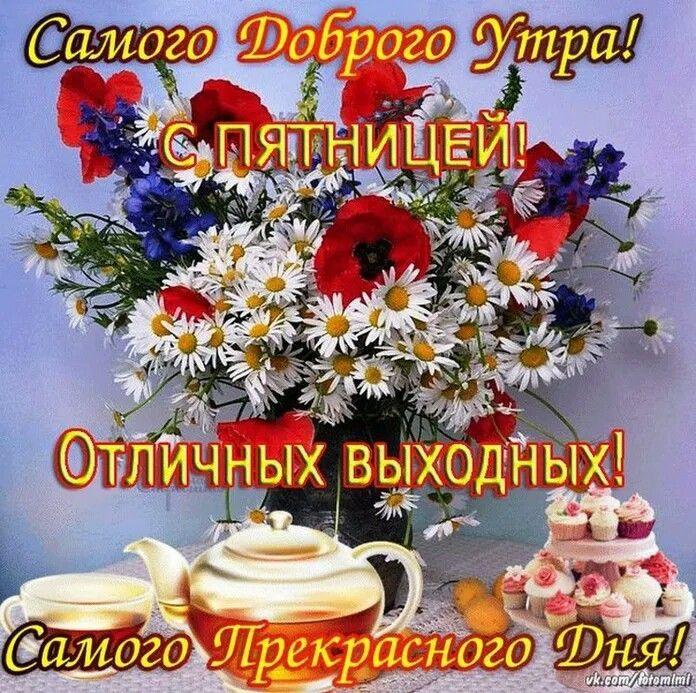 Открытки пятница доброе утро, открытку
