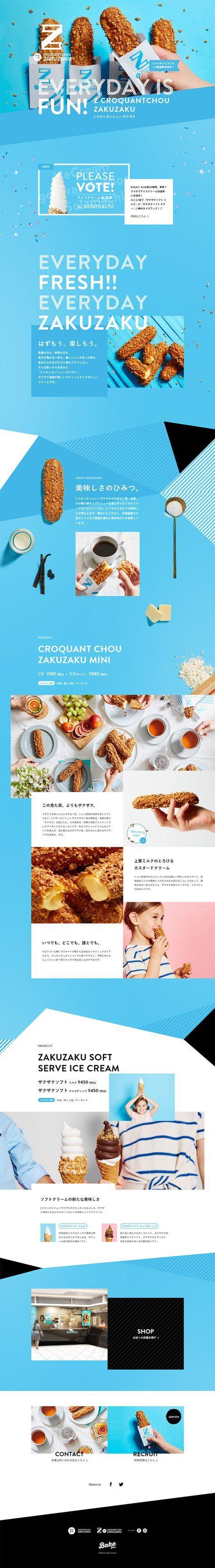 Z クロッカンシュー ザクザク|WEBデザイナーさん必見!ランディングページのデザイン参考に(かわいい系)