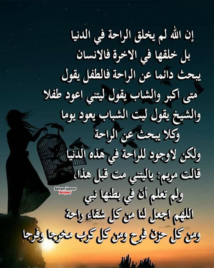 Pin By Machaala Amira On Douaa Funny Words Islamic Phrases Words