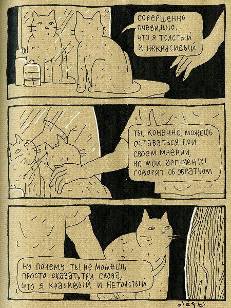Философские комиксы про кота