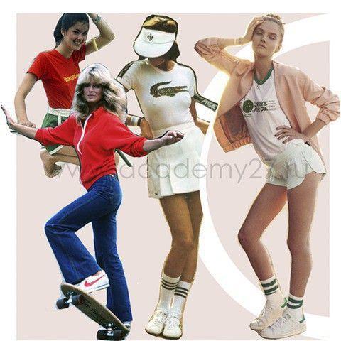 СПОРТИВНЫЙ-ШИК  Именно в 70-е сумасшедше популярной стала аэробика. Джейн Фонда сотворила из ритмичной гимнастики для женщин настоящий культ.  Это отразилось и на повседневной одежде: девушки стали массово носить спортивные костюмы и куртки, лосины, кроссовки, кепки.   Теперь спортивный стиль вновь завоевывает былую популярность. Эта тенденция началась пару сезонов назад и в ближайшее время не собирается сбавлять обороты.  Эта мини-стилистика относится к спортивному молодежному направлению.
