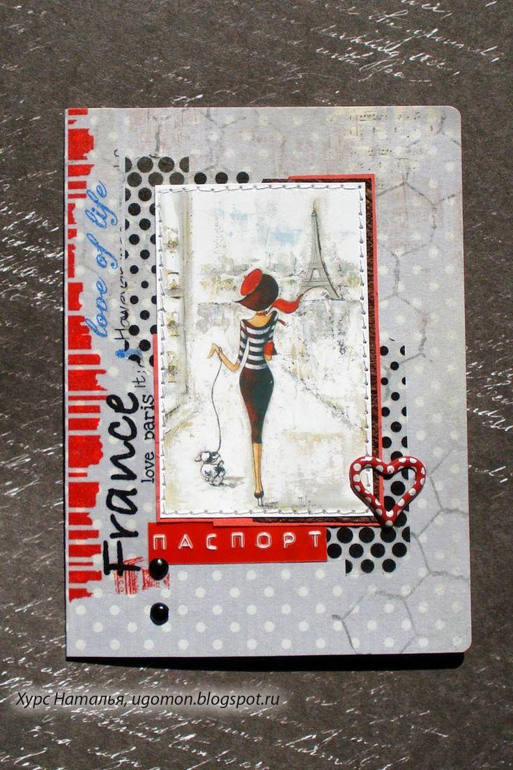 Угомон: Любимая тема - Париж-ж-ж-ж...