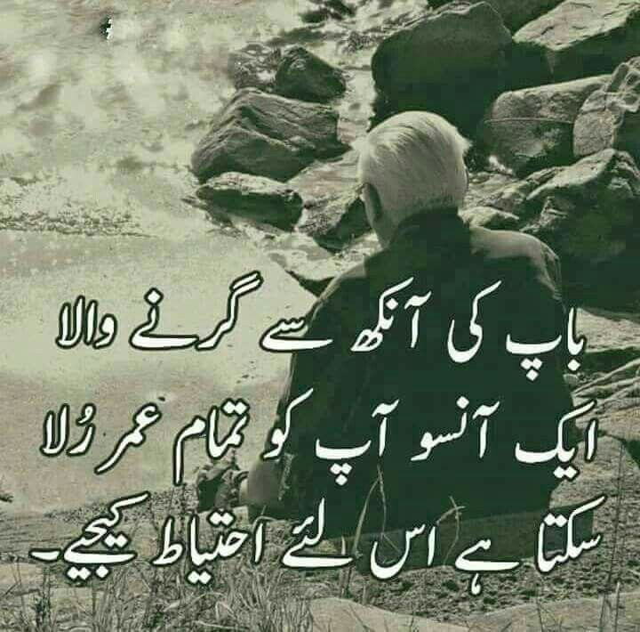 Fathers Day Quotes From Daughter In Urdu: 55 Best Mother N Father Images On Pinterest