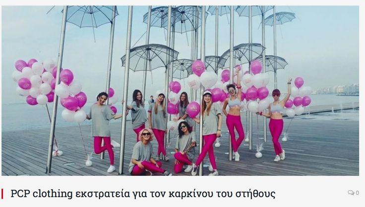 PCP X enallaxnews.gr