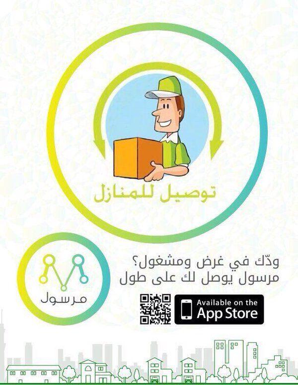 تطبيق مرسول يقدم تجربة جديدة في توصيل الطلبات للمنازل بالسعودية App App Store