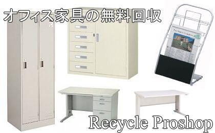オフィス家具の無料回収