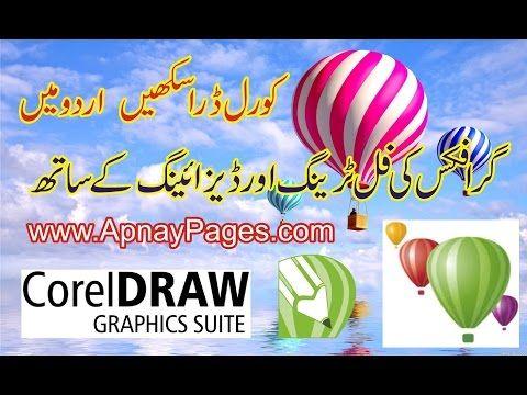 Corel Draw full course in Urdu/ Hindi