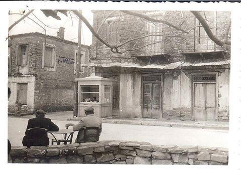 Αγρίνιο 1950 - Περίπτερο στην οδό Αγίου Κωνσταντίνου Πηγή ΓΑΚ