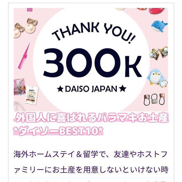 女の子向けが多いです Japanese souvenirs for girls . . . . #daisojapan #daisousa #macha #japantrip #アメリカ留学 #留学生活 #japansnack #kawaiistore #washitape #留学準備 #beautyblenderhttps://fwary.tokyo/