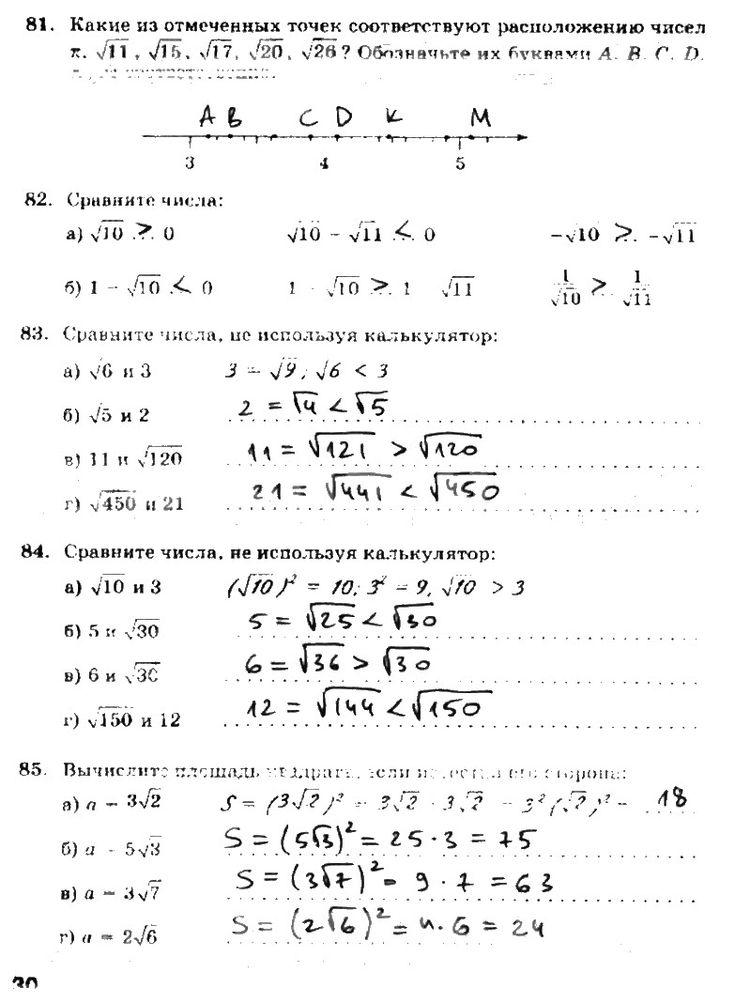 Готовые домашние задания по старым учебникам