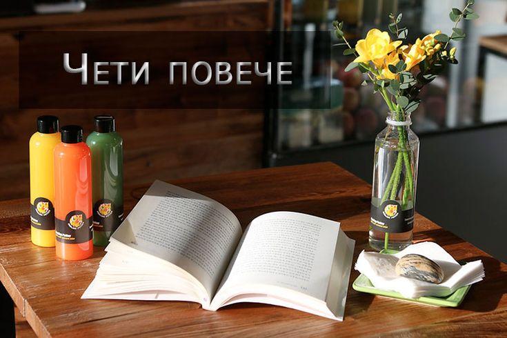 В една ера, завладяна от технологиите, хората все по-малко намират време за хубава книга. Има толкова много разнообразни занимания, че денонощието все не стига и за четене. Или по-скоро не искаме да ни стигне.  Четете още на: http://spisanievip.com/misiqta-cheti-poveche/
