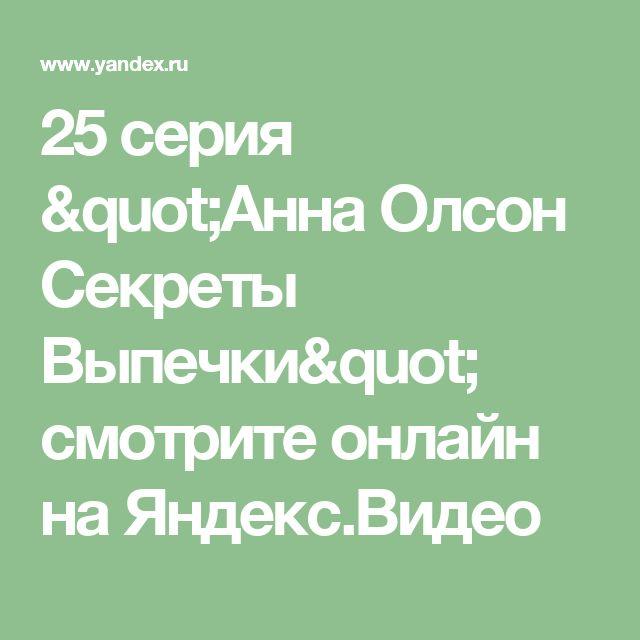"""25 серия """"Анна Олсон Секреты Выпечки"""" смотрите онлайн на Яндекс.Видео"""