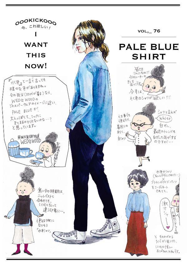 イラストレーター oookickooo(キック)こと きくちあつこが今、気になるファッションアイテムを切り取る連載コーナーです。今週のテーマは「水色のシャツが欲しい」