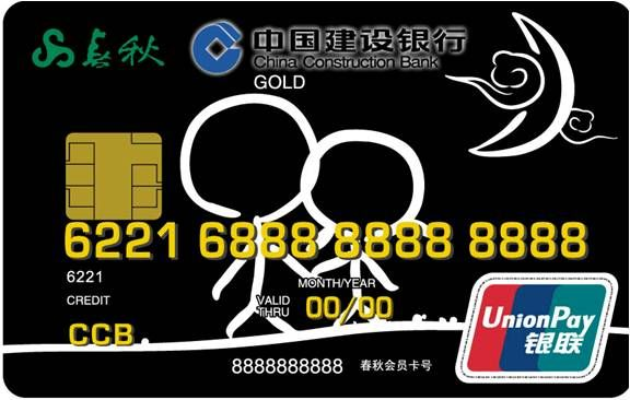 Spring Airlines | UnionPay black gold |  China Construction Bank