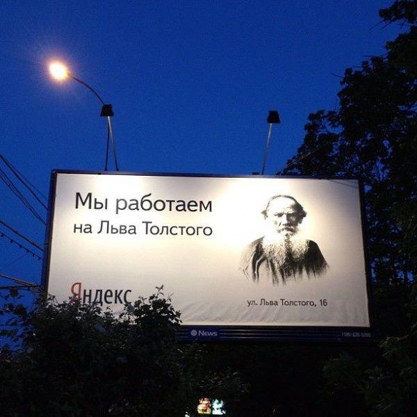 Креативный билборд от Яндекса