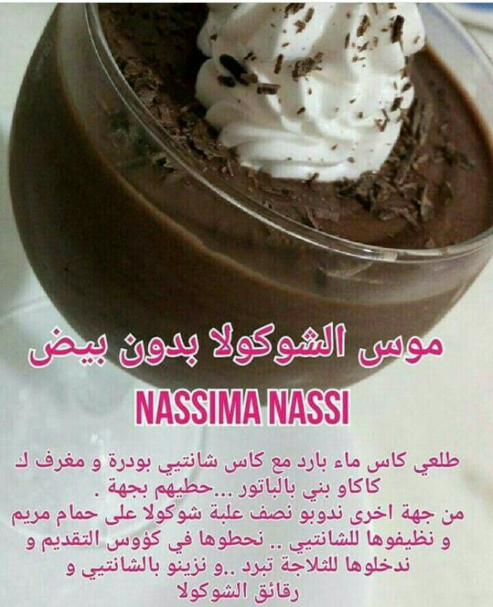 موس الشوكولا Desserts Food Sweet