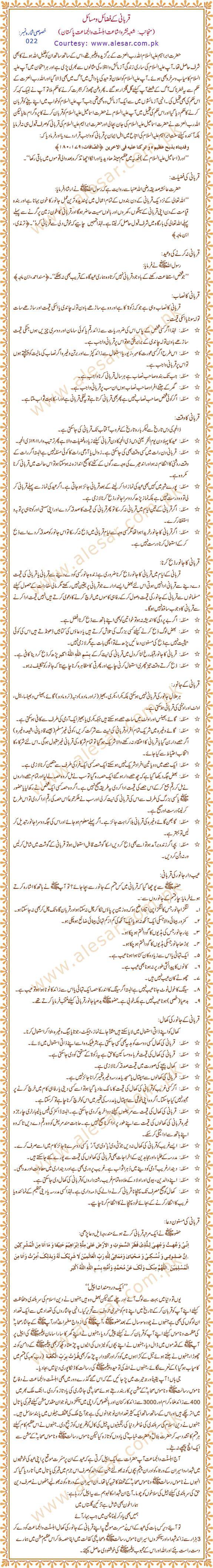 Eid Qurbani, Fazail aur Masail